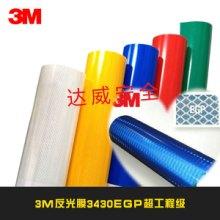 3M反光膜3430EGP超工程级高级反光膜 反光刻字膜超强级反光图片