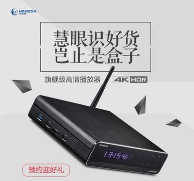 海美迪 Q10四代高清蓝光播放机智能网络电视机顶盒4K蓝光播放器3D硬盘播放器
