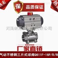 河南气动不锈钢三片式球阀 Q611F产品直销,气动不锈钢球阀价格