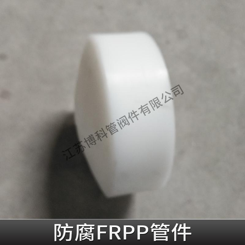 防腐FRPP管件耐热保温防腐增强frpp管厂家直销frpp管材