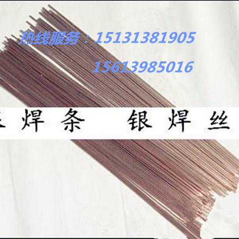 50%银焊条银焊丝 30-45%