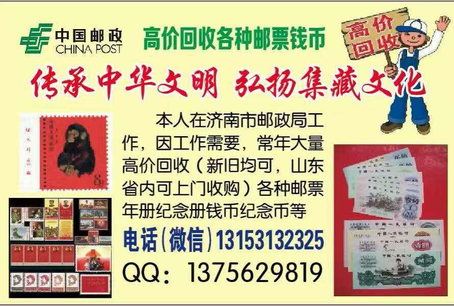 回收邮票 回收邮票济南市邮政局高价回收各种