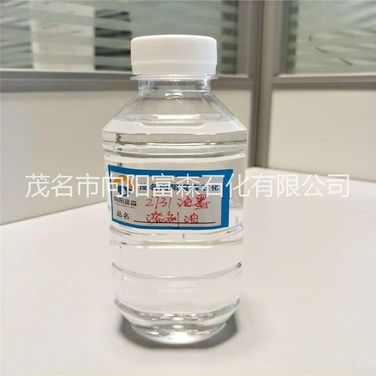 售茂名HY2731油墨溶剂油蚊香 售茂名2731油墨溶剂油蚊香液_华南地区送货上门