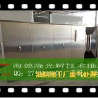 油脂加工厂废气处理光解设备废气处理光解设备深圳厂家直销价格厂家价