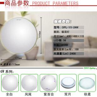 亚浦耳LED吸顶灯图片