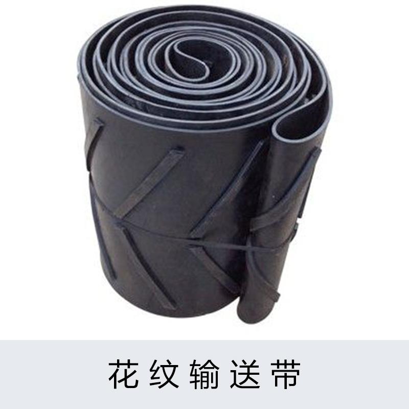 河北博傲橡胶制品花纹输送带批发人字形/菱形花纹环形橡胶输送皮带