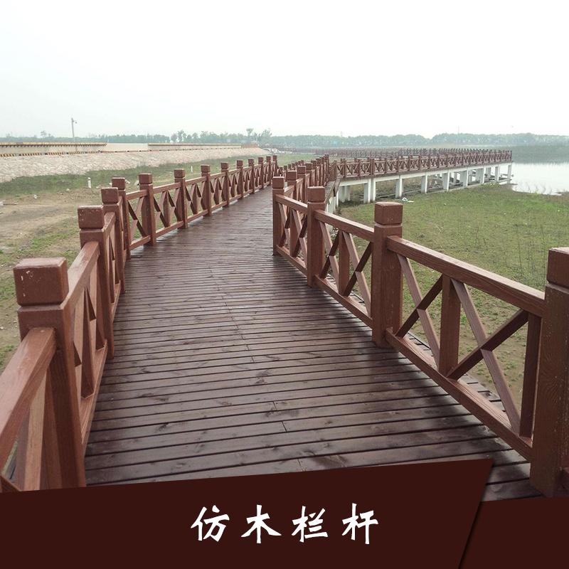 坚固耐用仿木栏杆出售仿木园林景观产品定做木塑护栏塑木防腐栏杆园林护栏