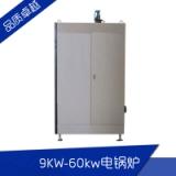 9KW~60kw电锅炉全自动智能化控制电加热蒸汽发生器电热锅炉