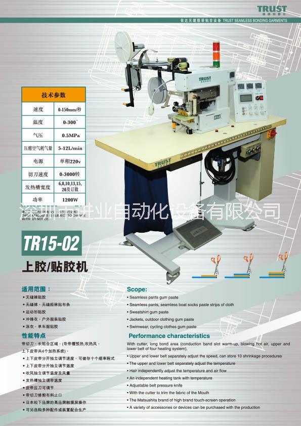深圳厂家直销自研发文胸无缝贴胶机操作简单效率高