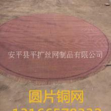 供应沈阳8目圆形 铜丝网