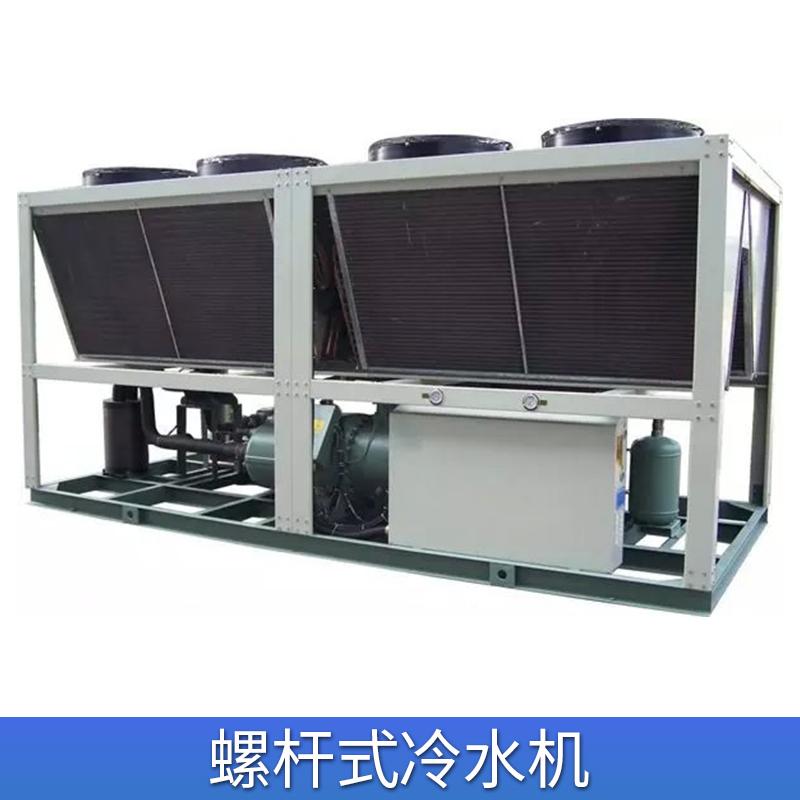 水冷式/风冷式螺杆式冷水机全封闭制冷压缩机工业冷水机组