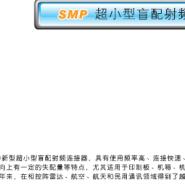 SMP系列射频同轴连接器批发图片