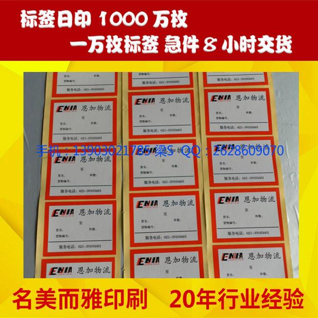 深圳市热敏透明不干胶标签制作厂家 20年不干胶标签制作经验