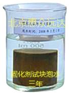 土壤固化剂、淤泥固化剂、废渣固化