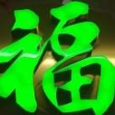 长沙不锈钢发光字制作厂家_ 长沙不锈钢发光字制作公司