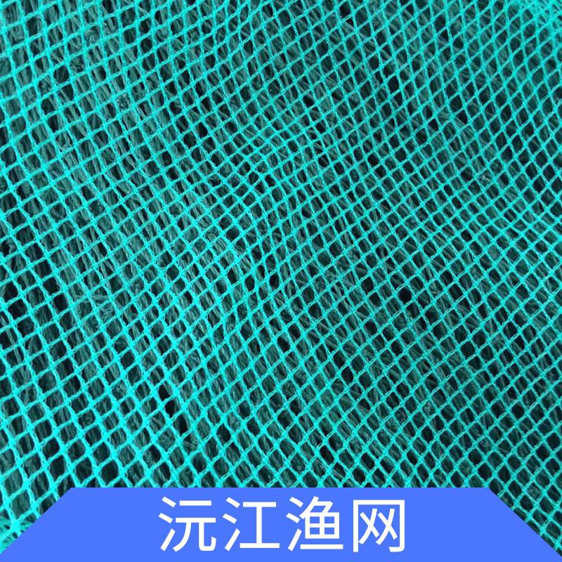 厂家生产供应直销 沅江渔网出售 价格优异 品质放心 现货订购