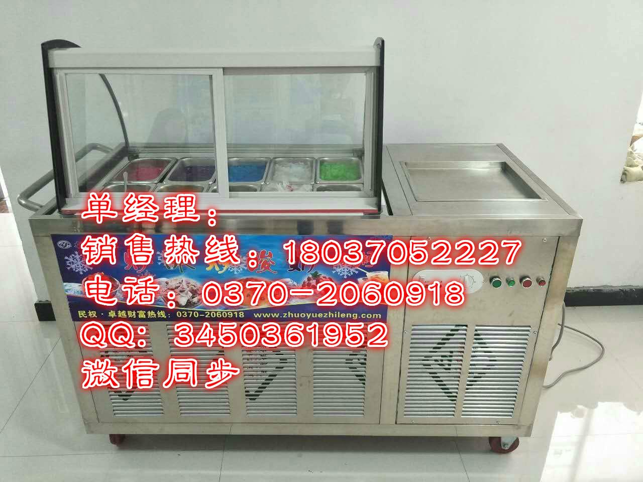安徽炒冰机