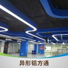 广东弧形铝方通厂家&专业异形铝方通设计/销售&欧佰天花铝方通图片