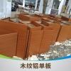 番禺附近的木纹转印厂图片