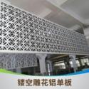大量批发定制 镂空雕花铝单板 优质材料多种颜色造型 价格优异 厂家直销供应