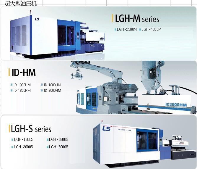 LS注塑机 二板式注塑机 汽车行业专用二板式注塑机 汽车行业二板式注塑机