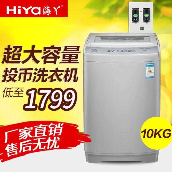 供应大容量投币洗衣机 10公斤洗被机