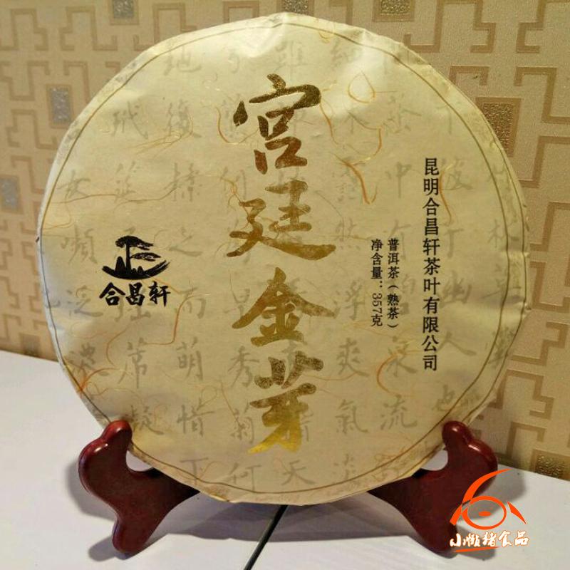畅鼎香2010年春枣香宫廷金芽357g普洱七子饼熟茶