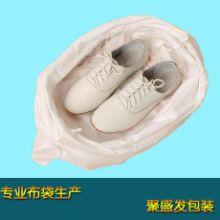 水刺布防尘袋 水刺布防尘携袋 拉绳束口水刺布袋 鞋子防尘袋