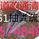 奉化污水管道疏通 高压清理清洗