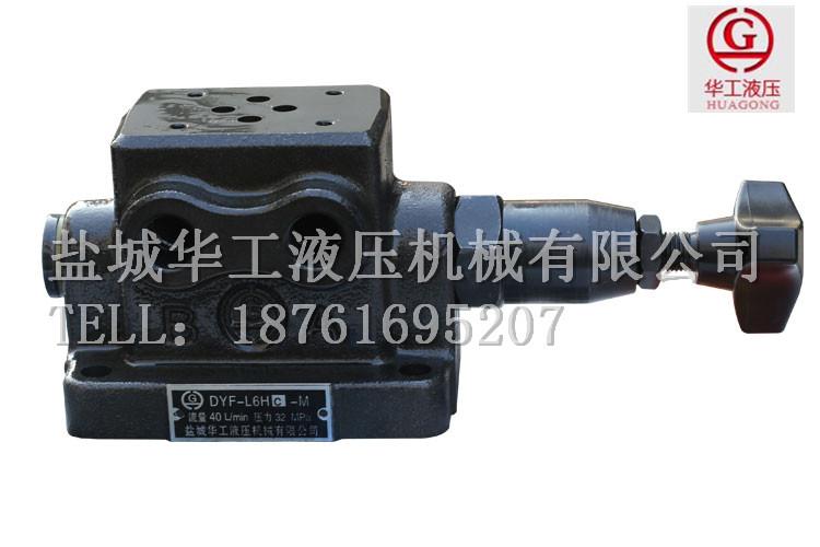 DYF-L10 底板 溢流阀 液压传动 液压站 底板型溢流阀 DYF-L10底板型溢流阀