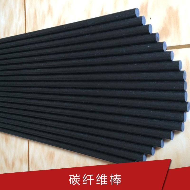 厂家直销直线度好 碳纤维棒  重量轻 耐高温 现货供应