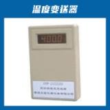 安徽华润仪表温度变送器热电偶信号调理器温湿度传感变送器厂家直销 一体化温度变送器