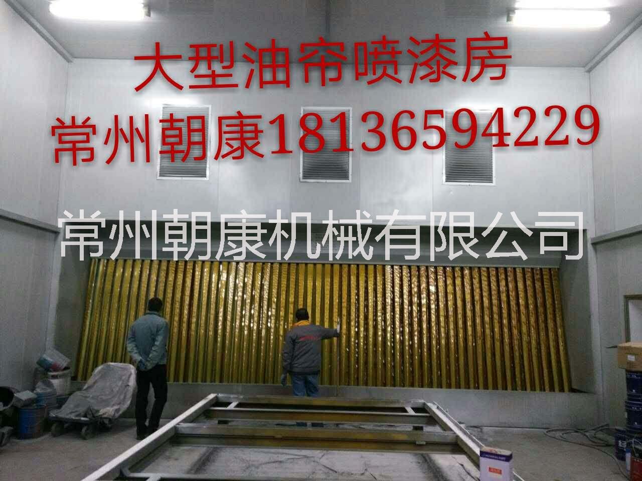 喷漆房 移动喷漆房 伸缩喷漆房  喷漆房 废气处理设备