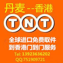丹麦空运快递物流进口清关到中国香港清关到深圳丹麦物流清关