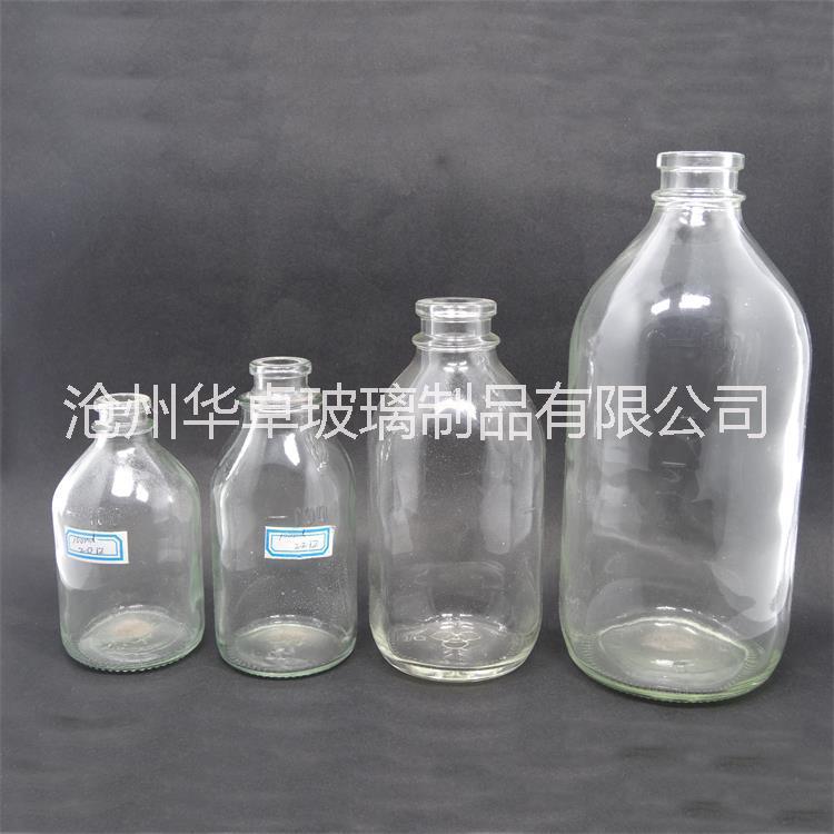 沧州华卓输液玻璃瓶 盐水瓶 药用玻璃瓶 输液瓶 盐水瓶