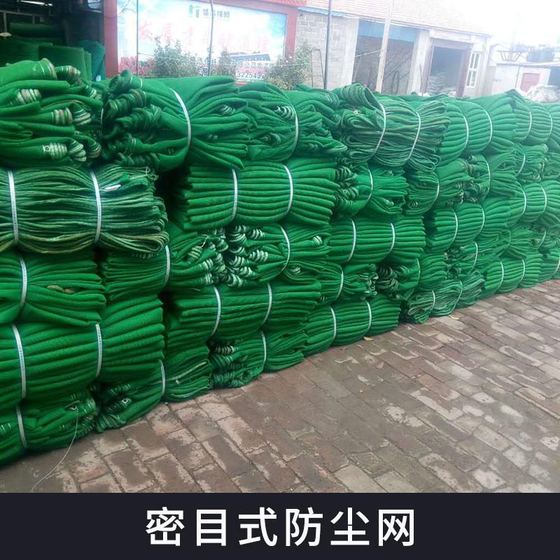 密目式防尘网批发建筑工地安全防护网绿色安全立网厂家直销