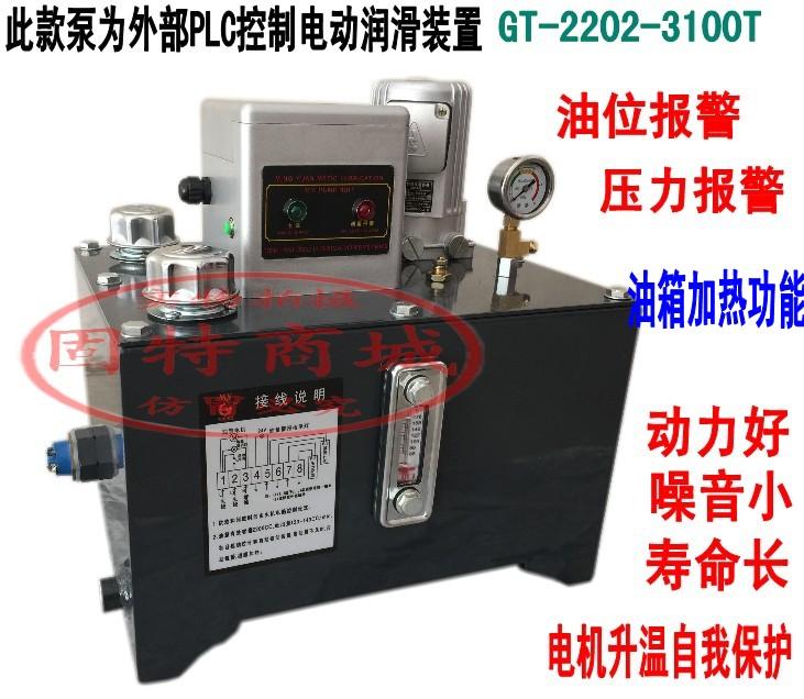 电动注油器、电动润滑泵、全自动润滑泵2202-1500