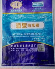 20kg海泉海水素包装袋,海水素包装袋厂家,海水素包装袋供应商,饲料编织袋报价,饲料编织袋生产厂家
