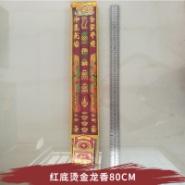 红底烫金龙香80CM图片