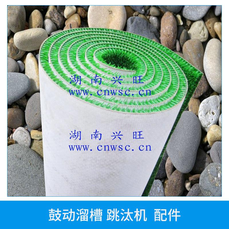 鼓动溜槽 跳汰机  淘金配件 回收率90% 蠕动溜槽 摇床