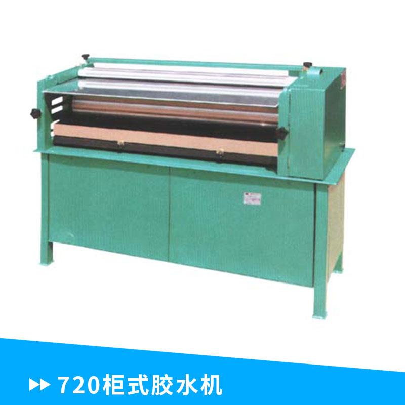 厂家直销 不锈钢 720柜式胶水机  涂胶机 加热型