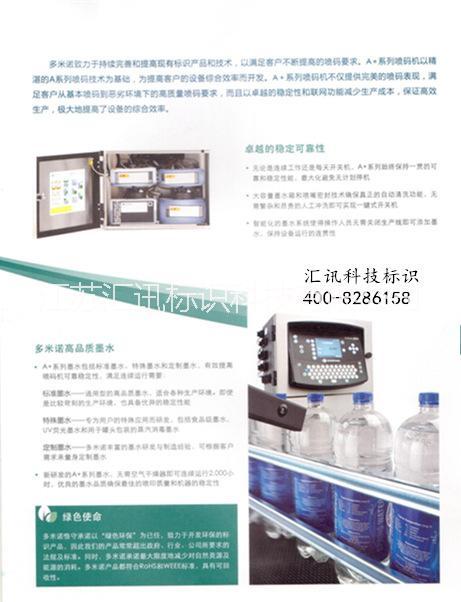 江苏汇讯多米诺喷码机A200+经典款行业通用喷码机