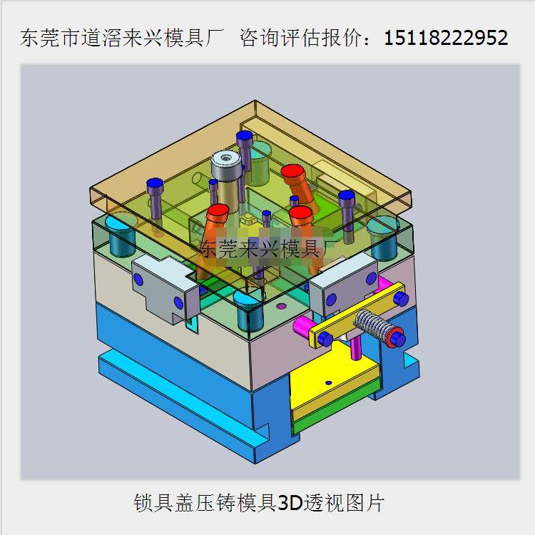 东莞锌铝压铸模具日常用品模具加工 锌铝合金压铸定制
