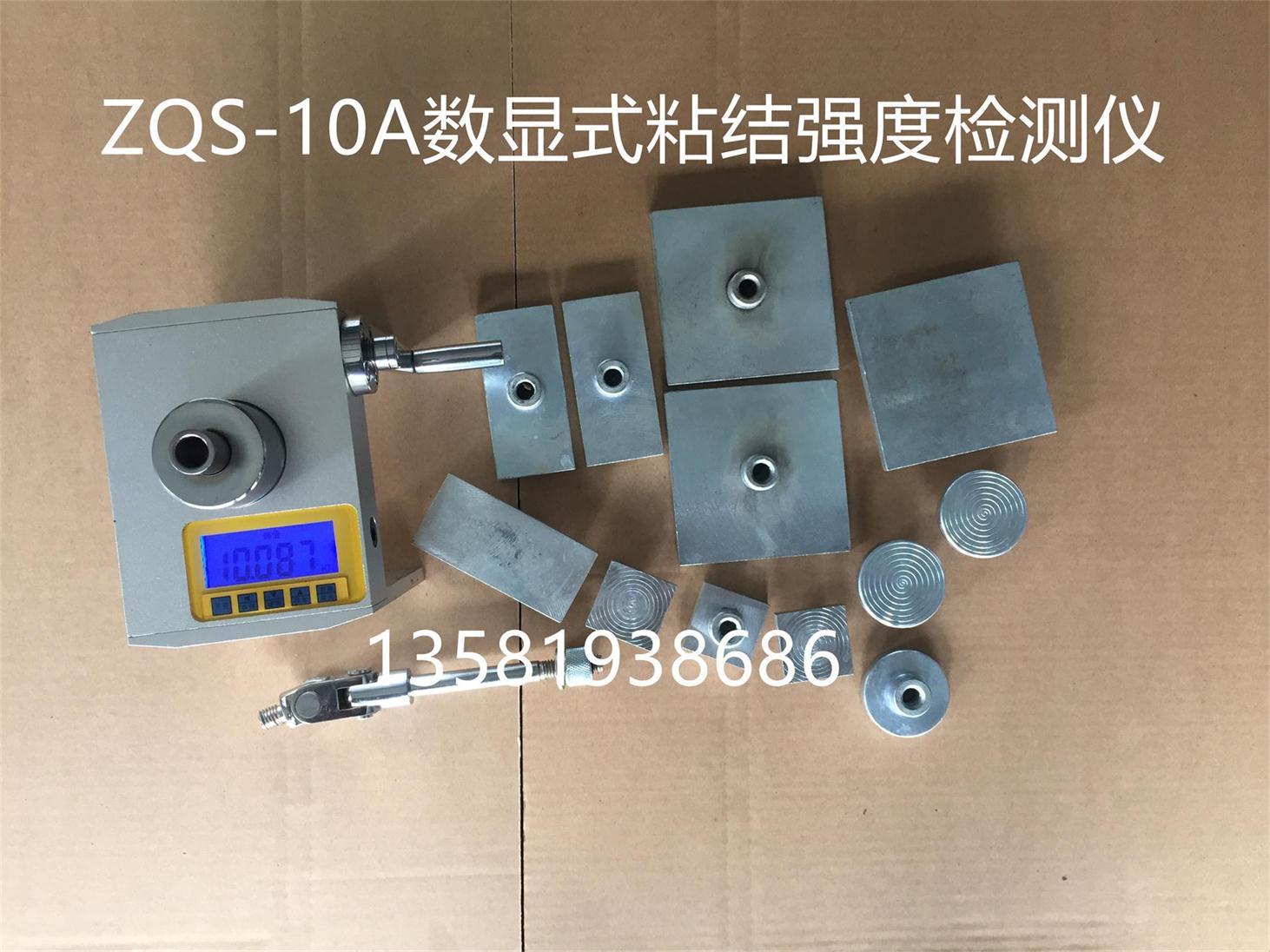 ZQS10-A粘结强度检测仪