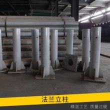 高速公路防撞护栏板法兰立柱价格热镀锌/喷塑护栏法兰圆立柱