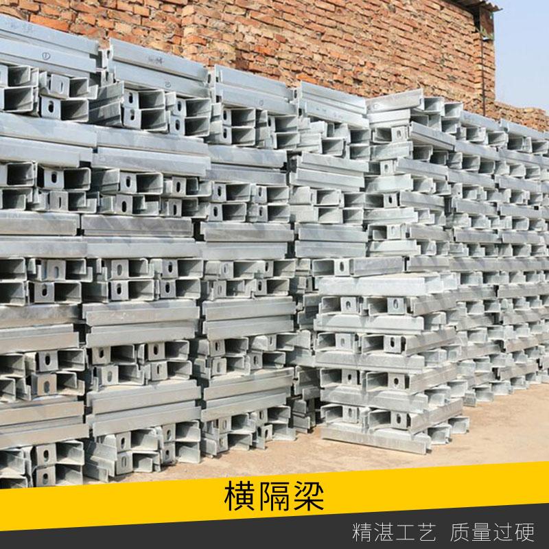 高速公路波形护栏配件横隔梁梁式桥护栏板镀锌箱形截面横隔板横隔梁