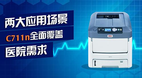 OKIC711n医用胶片打印机
