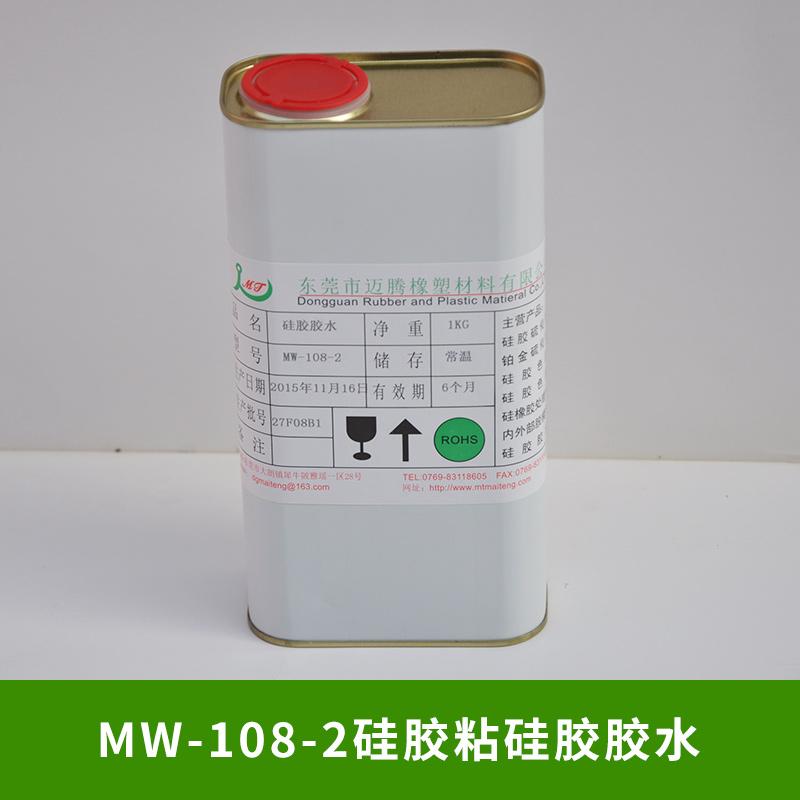 MW-108-2硅胶粘硅胶胶水PE粘合剂厂家 粘接工艺简单