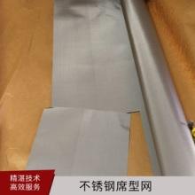 不锈钢席型网厂家密纹网 宽幅席型网 精密过滤用席型网 厂家直销