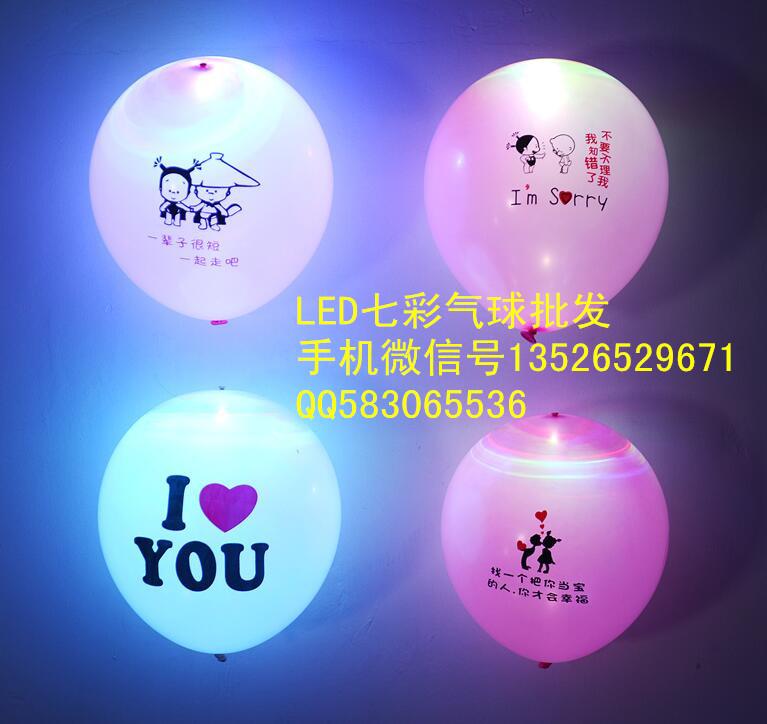 七彩气球,灯气球,夜色气球